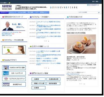 全社ポータルのトップページ