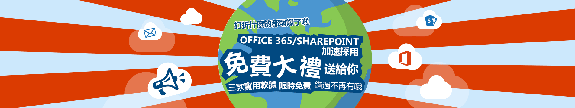 Office 365 / SharePoint 加速採用